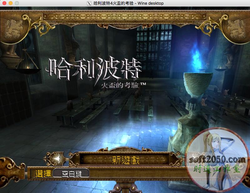 哈利波特4火盃的考验 MAC 苹果电脑游戏 繁体中文版 支援10.11 10.12 10.13 10.14