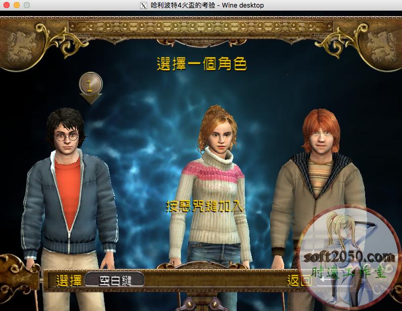哈利波特4火盃的考验 MAC 苹果电脑游戏 繁体中文版 支援 10.15 11 适用于APPLECPU