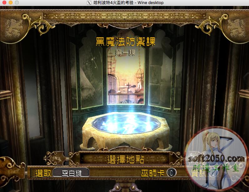 哈利波特4火盃的考验 游戏 繁体中文版 支援win10 win7