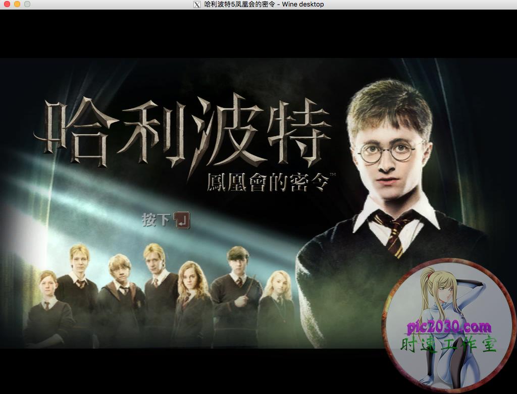 哈利波特5 凤凰会的密令 MAC 苹果电脑游戏 繁体中文版 支援10.11 10.12 10.13 10.14