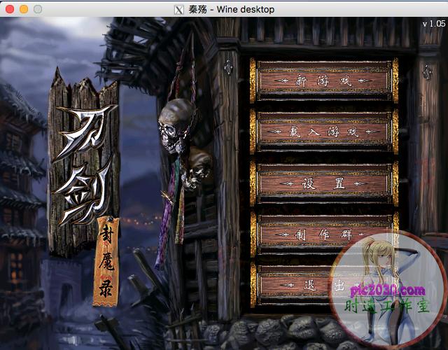 刀剑封魔录 MAC 苹果电脑游戏 简体中文版 支援10.11 10.12 10.13 10.14