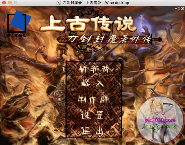 刀剑封魔录外传上古传说 MAC 苹果电脑游戏 简体中文版 支援10.11 10.12 10.13 10.14
