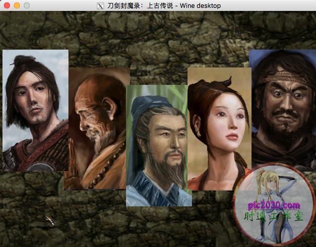 刀剑封魔录外传上古传说 电脑游戏简体中文版 支援win10 win7