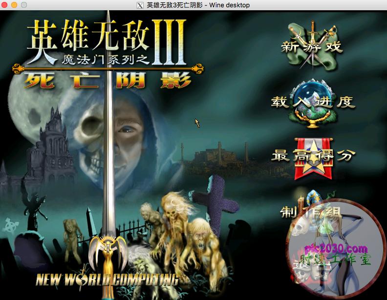 英雄无敌3死亡阴影 MAC 苹果电脑游戏 简体中文版 支援10.11 10.12 10.13 10.14