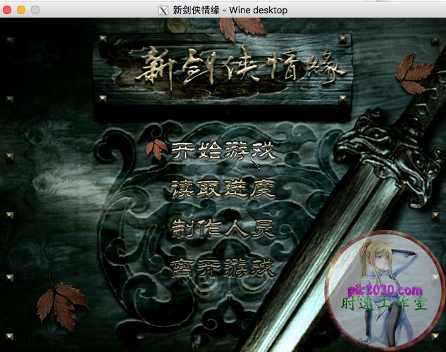 新剑侠情缘 MAC 苹果电脑游戏 简体中文版 支援10.11 10.12 10.13 10.14