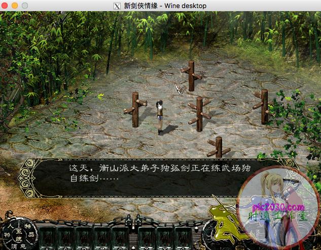 新剑侠情缘 MAC 苹果电脑游戏 简体中文版 支援10.15 11