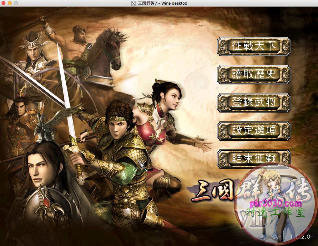 三国群英传7 MAC 苹果电脑游戏 繁体中文版 支援10.11 10.12 10.13 10.14