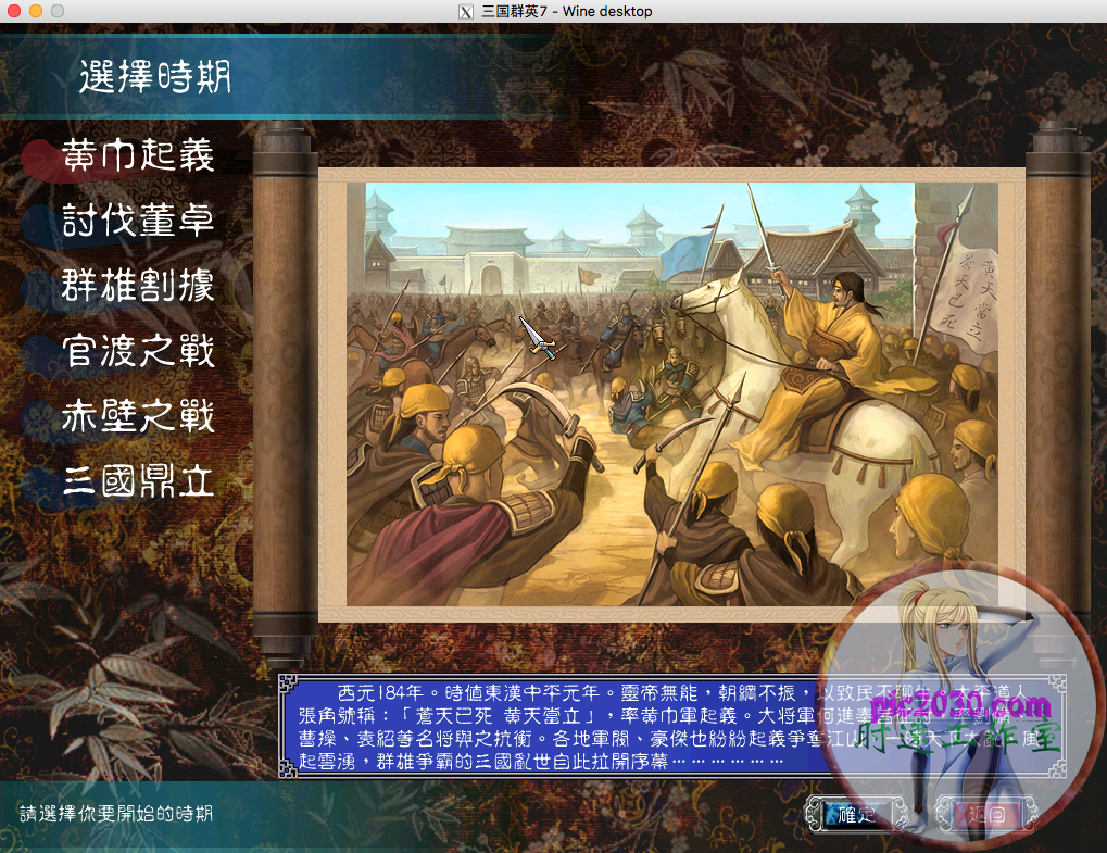 三国群英传7 MAC 苹果电脑游戏 繁体中文版 支援10.15 11