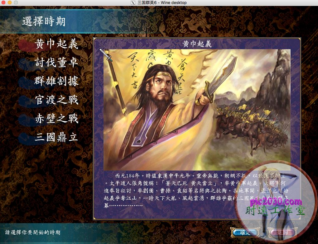 三国群英6 MAC 苹果电脑游戏 繁体中文版 支援10.15 11