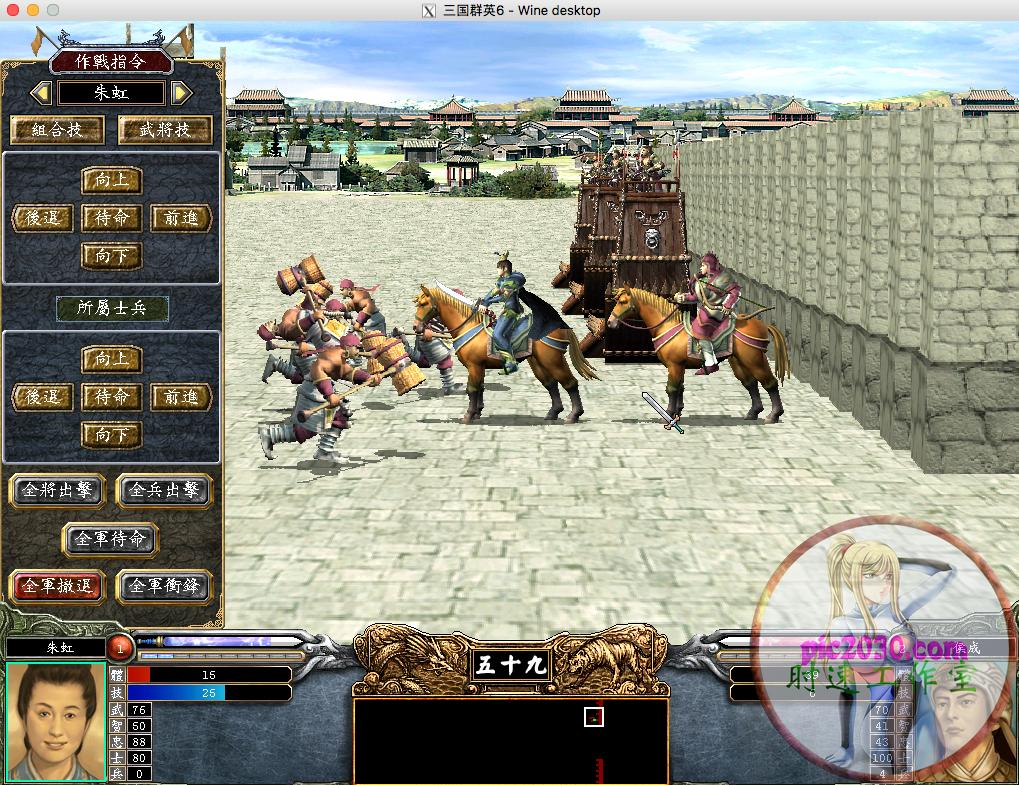 三国群英6 电脑游戏 繁体中文版 支援win10 win7