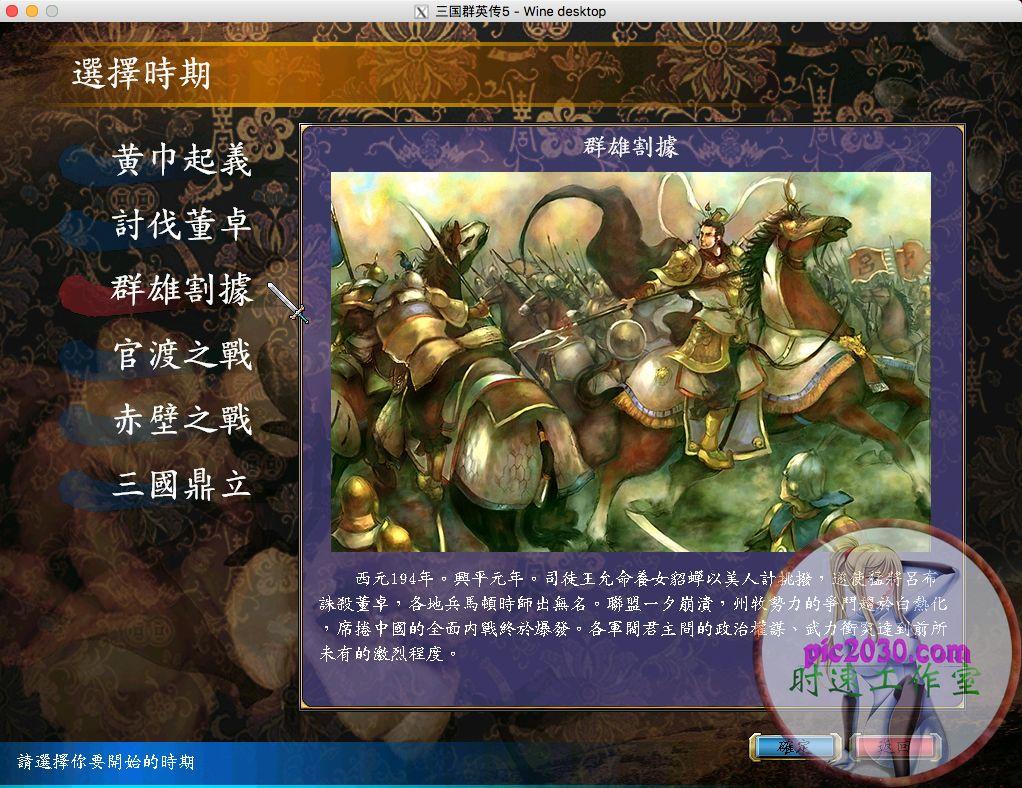 三国群英传5 电脑游戏 繁体中文版 支援win10 win7