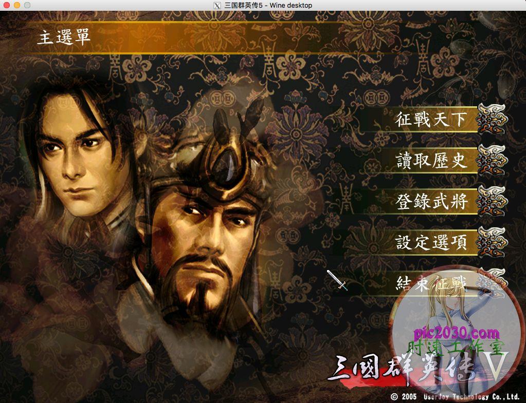 三国群英传5 MAC 苹果电脑游戏 繁体中文版 支援10.15 11