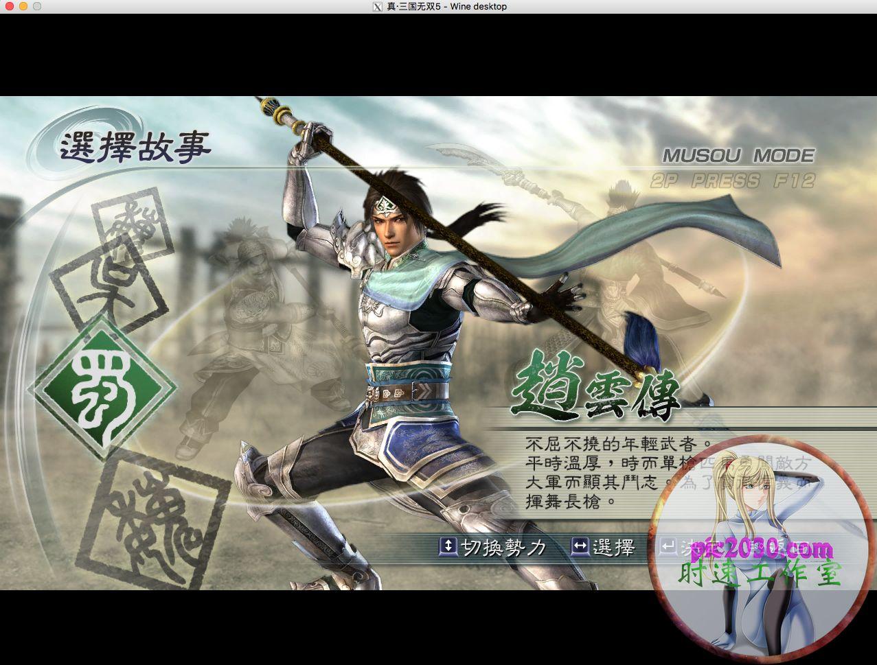 真·三国无双5 MAC 苹果电脑游戏 繁体中文版 支援10.15 11