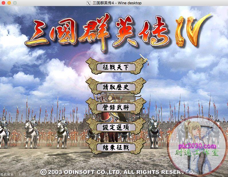 三国群英传4 MAC 苹果电脑游戏 繁体中文版 支援10.15 11