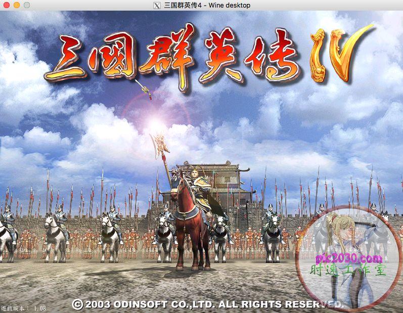 三国群英传4 MAC 苹果电脑游戏 繁体中文版 支援10.11 10.12 10.13 10.14