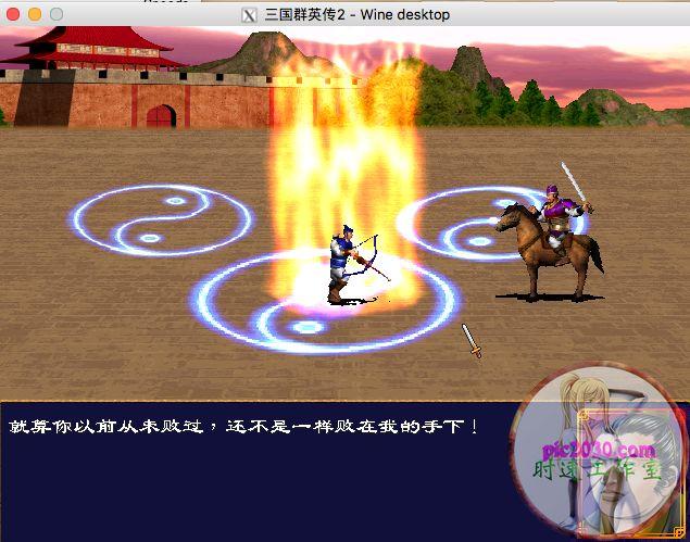三国群英传2 MAC 苹果电脑游戏 简体中文版 支援10.15 11