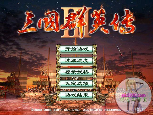 三国群英传3 MAC 苹果电脑游戏 简体中文版 支援10.15 11