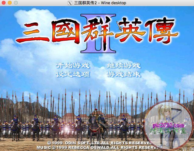 三国群英传2 MAC 苹果电脑游戏 简体中文版 支援10.11 10.12 10.13 10.14