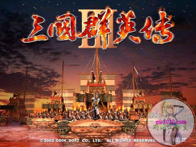 三国群英传3 MAC 苹果电脑游戏 简体中文版 支援10.11 10.12 10.13 10.14
