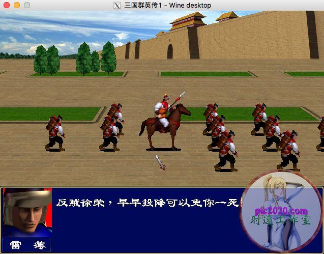三国群英传1 电脑游戏 简体中文版 支援win10 win7