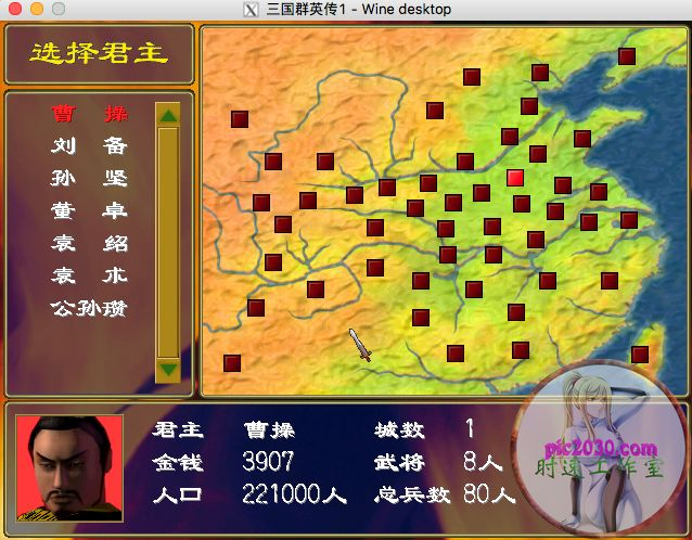 三国群英传1 MAC 苹果电脑游戏 简体中文版 支援10.15 11