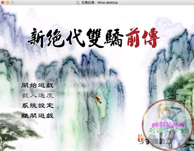 新绝代双骄前传-云海仙境 MAC 苹果电脑游戏 繁体中文版 支援10.11 10.12 10.13 10.14