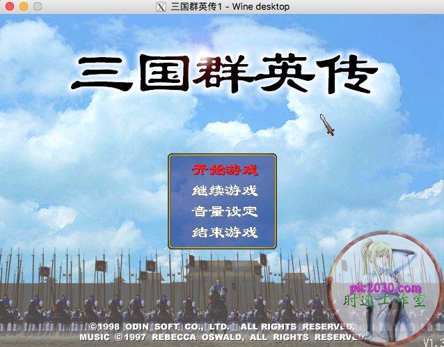 三国群英传1 MAC 苹果电脑游戏 简体中文版 支援10.11 10.12 10.13 10.14