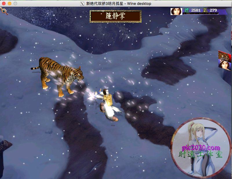 新绝代双骄3明月孤星 MAC 苹果电脑游戏 繁体中文版 支援10.11 10.12 10.13 10.14