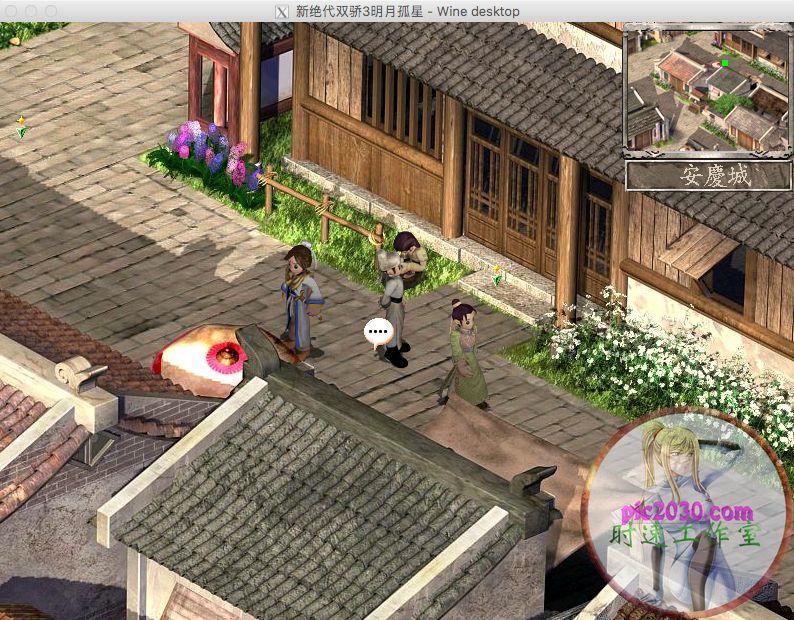 新绝代双骄3明月孤星 电脑游戏 繁体中文版 支援win10 win7