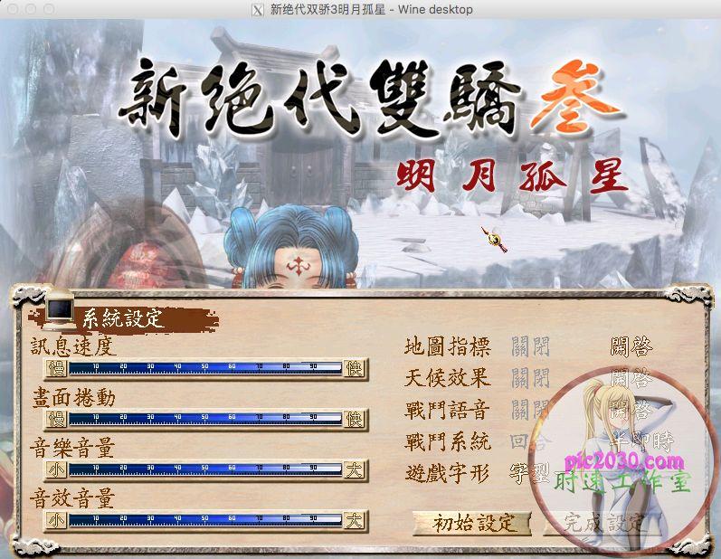新绝代双骄3明月孤星 MAC 苹果电脑游戏 繁体中文版 支援10.15 11 适用于APPLE