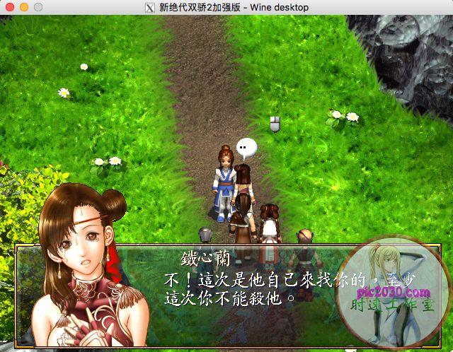 新绝代双骄2加强版 电脑游戏 繁体中文版 支援win10 win7