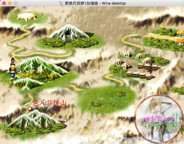 新绝代双骄1加强版 电脑游戏 繁体中文版 支援win10 win7