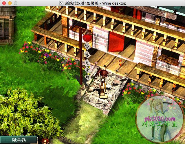 新绝代双骄1加强版 MAC 苹果电脑游戏 繁体中文版 支援10.15 11