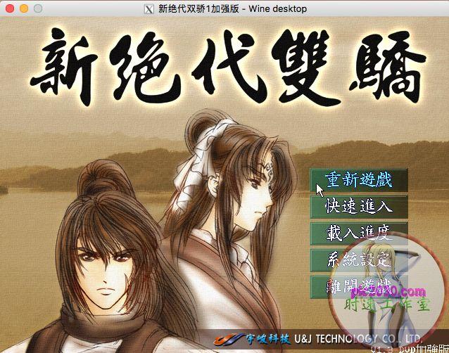 新绝代双骄1加强版 MAC 苹果电脑游戏 繁体中文版 支援10.11 10.12 10.13 10.14