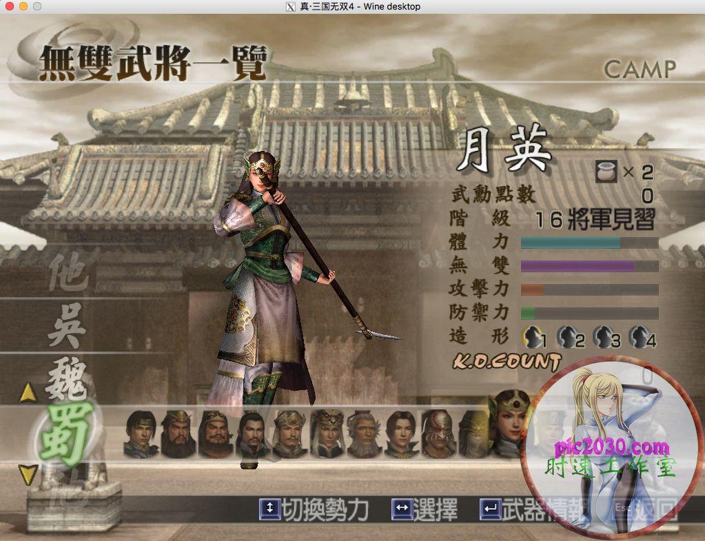 真·三国无双4Special MAC 苹果电脑游戏 繁体中文版 支援10.11 10.12 10.13 10.14