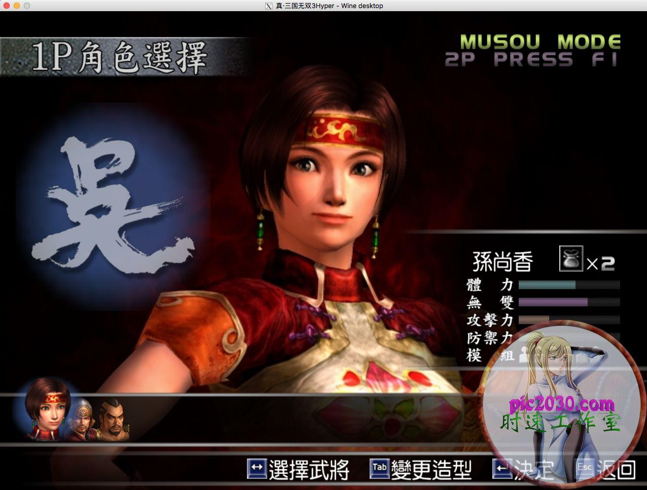 真·三国无双3Hyper MAC 苹果电脑游戏 繁体中文版 支援10.11 10.12 10.13 10.14