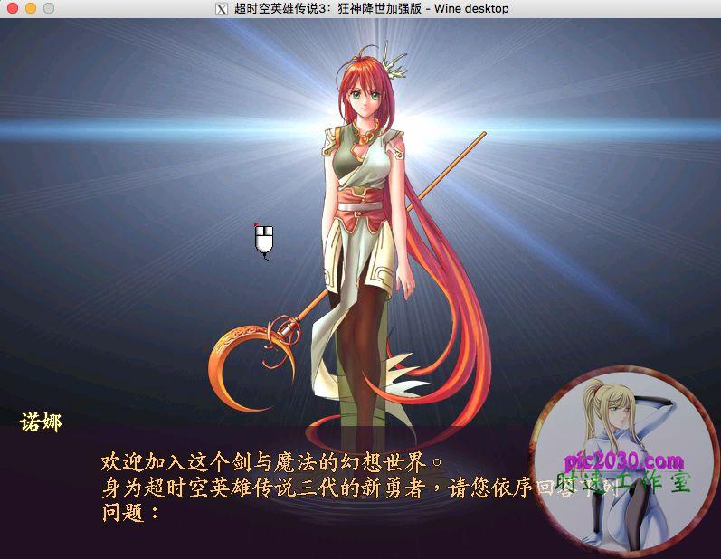 超时空英雄传说3 狂神降世加强版 MAC 苹果电脑游戏 简体中文版 支援10.11 10.12 10.13 10.14